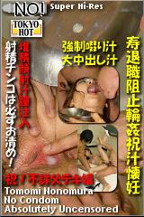 寿退職阻止輪姦祝汁懐妊のパッケージ画像