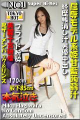 屈辱モデル系姫甘藍蒟蒻汁のパッケージ画像