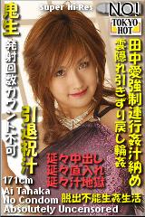 田中愛強制連行姦汁納めのパッケージ画像