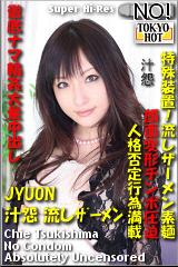 JYUON/汁怨 流しザーメンのパッケージ画像