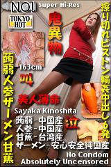蒟蒻人参ザーメン甘蕉のパッケージ画像
