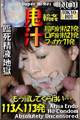 鬼汁 - 遠藤ありさのパッケージ画像