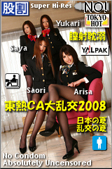 東熱CA大乱交2008 Part1のパッケージ画像