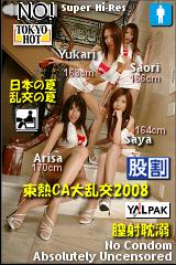 東熱CA大乱交2008 Part2のパッケージ画像