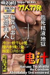 鬼汁 - 高橋なるみのパッケージ画像