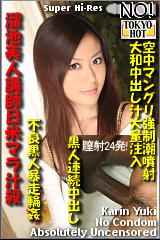 溜池美人講師日米マラ汁殺のパッケージ画像