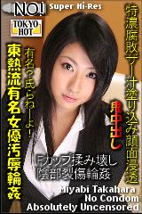 東熱流有名女優汚辱輪姦のパッケージ画像