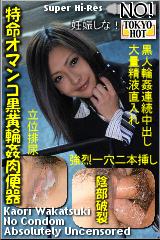 特命オマンコ黒黄輪姦肉便器のパッケージ画像