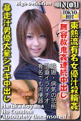 東熱流有名女優汁殺輪姦のパッケージ画像