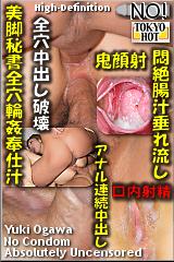 美脚秘書全穴輪姦奉仕汁のパッケージ画像
