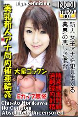美乳新人アナ局内極悪輪姦のパッケージ画像