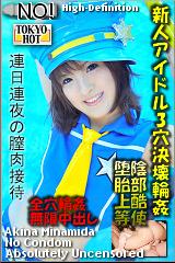新人アイドル3穴決壊輪姦のパッケージ画像