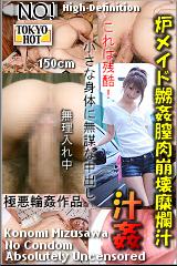 炉メイド嬲姦膣肉崩壊糜爛汁のパッケージ画像