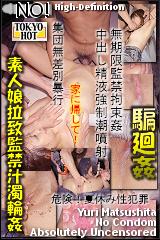 素人娘拉致監禁汁濁輪姦のパッケージ画像