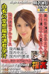 白衣の変態輪姦調教孕汁のパッケージ画像