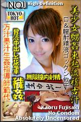 美少女嬲姦東熱流稽古汁のパッケージ画像