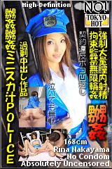 嬲姦嬲姦ミニスカ汁POLICEのパッケージ画像