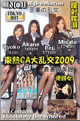 東熱CA大乱交2009 Part1のパッケージ画像