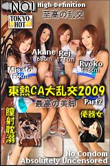 東熱CA大乱交2009 Part2のパッケージ画像