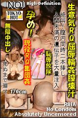 生意気RQ屈辱輪姦膣壊汁のパッケージ画像