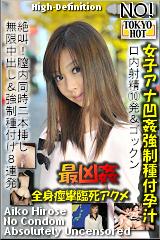 女子アナ凹姦強制種付孕汁のパッケージ画像