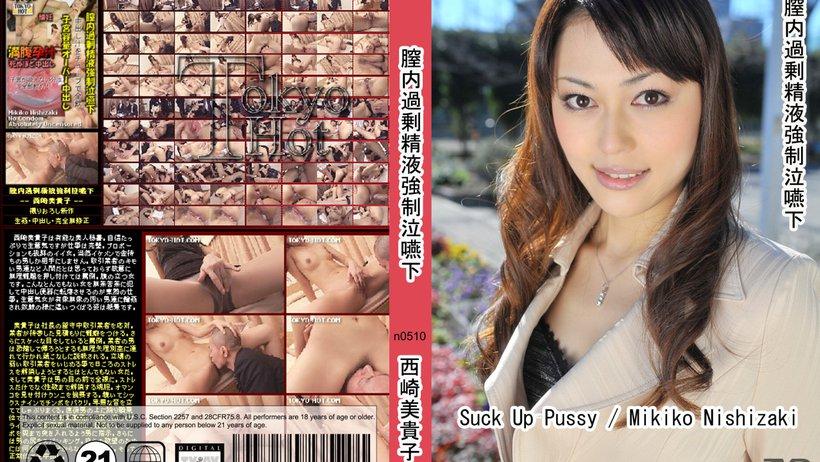 膣内過剰精液強制泣嚥下 西崎美貴子