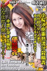 小桜沙樹東熱流汁殺輪姦のパッケージ画像