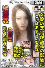ガチ!絶望姦 黒沢栞のパッケージ画像