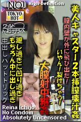 美人キャスター2本挿膣壊汁姦のパッケージ画像