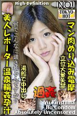 美人レポーター温泉輪姦孕汁のパッケージ画像
