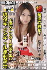 現役キャンギャル串刺孕汁のパッケージ画像