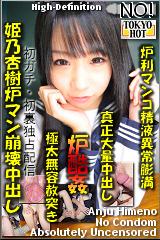 姫乃杏樹炉マン崩壊中出しのパッケージ画像