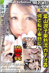 葉山潤子東熱流ガチ汁姦のパッケージ画像