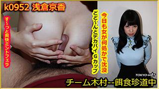 餌食牝 浅倉京香のパッケージ画像