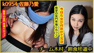 餌食牝 佐藤乃愛のパッケージ画像