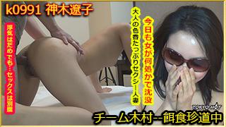 餌食牝 神木遼子のパッケージ画像