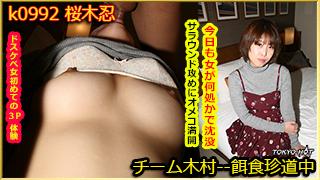 餌食牝 桜木忍のパッケージ画像