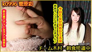 餌食牝 菅原彩のパッケージ画像