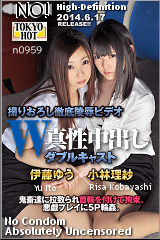 W姦伊藤ゆう/小林理紗のパッケージ画像