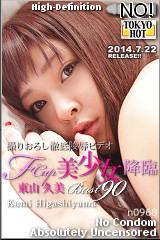 美少女降臨 東山久美のパッケージ画像