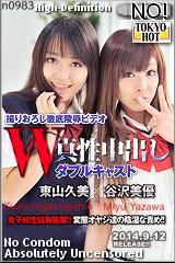 W姦東山久美/谷沢美優のパッケージ画像