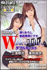 W姦三浦萌花/美咲結衣のパッケージ画像