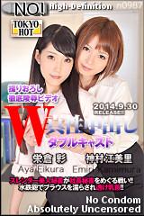 W姦栄倉彩/神村江美里のパッケージ画像