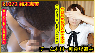 餌食牝 鈴本恵美のパッケージ画像