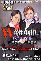 W姦山崎まゆ/小嶋愛華のパッケージ画像