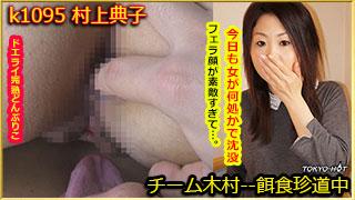 餌食牝 村上典子のパッケージ画像