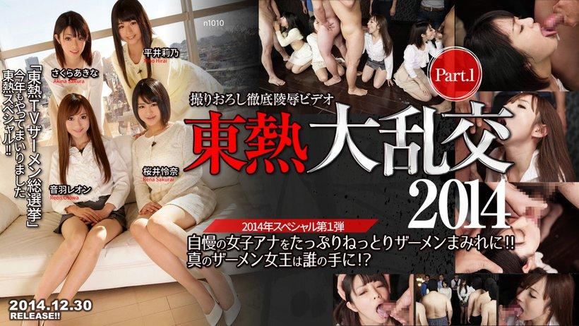 東熱大乱交2014 Part1 さくらあきな 平井莉乃 音羽レオン 桜井怜奈