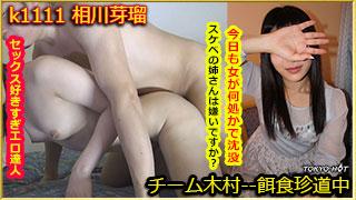餌食牝 相川芽瑠のパッケージ画像