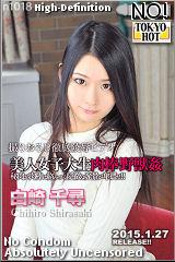 美人女子大生肉棒野獣姦 : 白崎千尋 :【東京熱(Tokyo-Hot)】