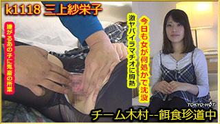餌食牝 - 三上紗栄子のパッケージ画像